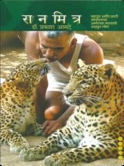 Lok Biradari Prakalp, Hemalkasa - Home